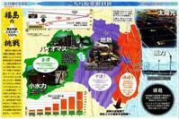 福島の挑戦再生可能エネルギー100%/東京新聞 - 瀬戸の風