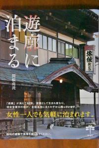 関根虎洸氏著『遊廓に泊まる』 - 花街ぞめき  Kagaizomeki