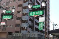 香里新町商店街と偽物京阪電車(大阪府寝屋川市にて) - 新世界遺産への道~レトロ商店街を探して~