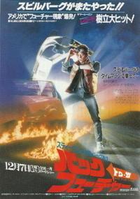 『バック・トゥ・ザ・フューチャー』(1985) - 【徒然なるままに・・・】
