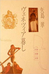 矢島翠さんの「ヴェネツィア暮し」 - カマクラ ときどき イタリア