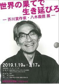 芥川賞作家八木義徳さん - ヒグラシの日記  (あぁ、しあわせな日々)
