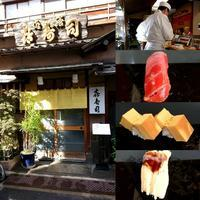 㐂寿司 - Hershey's bar