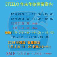 年末年始の営業案内! - STEELO スティーロ店長ブログ