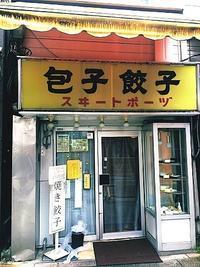 2018東京引率の旅②神保町「スヰートポーズ」と「神田伯剌西爾」 - ビバ自営業2