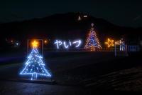 高草山の麓からメリー・クリスマス - やきつべふぉと