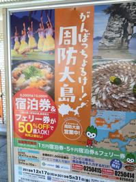 がんばっちょるけー!周防大島のポスター - 島美砂☆日記帳