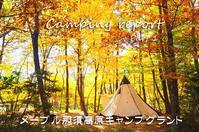 【キャンプレポート】メープル那須高原キャンプグランド ~紅葉の再訪編 ① - SAMのLIFEキャンプブログ Doors , In & Out !