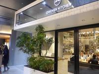 """渋谷「CHICKEN KITCHEN」へ行く。 - 女性ゲームプロデューサーの""""旨い""""を探す大冒険「メシクエLV34」"""