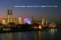 一夜限りの全館点灯『そうだ 横浜、行こう』② - 写愛館