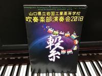 岩工吹奏楽部演奏会2018 - ジャズトランペットプレイヤー河村貴之 丸出しブログ
