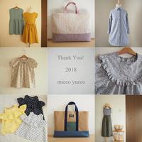 2018年☆ありがとうございました! - micco yucco
