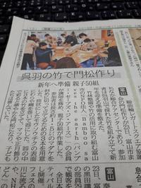 呉羽の竹で門松作り - 竹をベースに環境と地域活性化を考える市民団体!