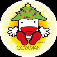 ハッピークリスマス! - いせはらのご当地キャラクター「オオヤマン」のブログ