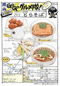 十割そば専門店とらそば - 岡山・Go Go グルメ隊!!