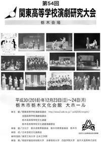第54回関東高等学校演劇研究大会栃木会場 - 悠々緩緩 月見で一杯