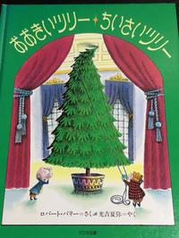 素敵なクリスマスの絵本 - 素敵なモノみつけた~☆