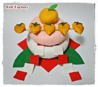 また作りたい!フェルトの鏡餅 - maruwa★taroのFelt Factory
