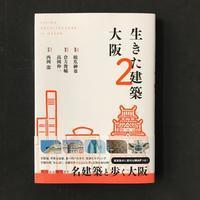 [WORKS]生きた建築 大阪2 - 机の上で旅をしよう(マップデザイン研究室ブログ)