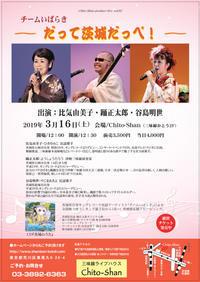 東京・町屋ライブ!のお知らせ - 津軽三味線演奏家 踊正太郎オフィシャルブログ