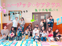 亀戸児童館でのミュージック・ケアクラス☆あんよちゃんクラス - Sunshine Places☆葛飾  ヨーガ、産後マレー式ボディトリートメントやミュージック・ケアなどの日々