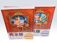 「からくりサーカス 完全版」:コミックスデザイン - ベイブリッジ・スタジオ ブログ