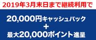 ひかりTVのOCN契約キャッシュバック条件 1月1日購入+契約がお得かも - 白ロム転売法