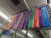 箱根駅伝に向けて - 料理研究家ブログ行長万里  日本全国 美味しい話