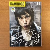 KAMINOGE vol.83 - 湘南☆浪漫