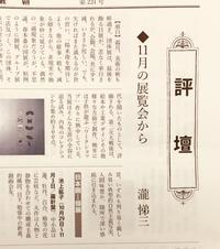 美じょん新報。 - 『一日一畫』 日本画家池上紘子