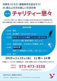 【2月13日】65歳以上の交流の場「チャリティー懇懇」 - 和歌山YMCA blog