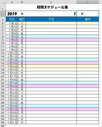 月間スケジュール表2019版 - 京都ビジネス学院 舞鶴校
