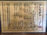 さぬき饂飩徳八今年も出ました!赤い奴!小ネタはサンバレーのスイーツ!松阪市 - 楽食人「Shin」の遊食案内