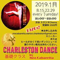 【レッスン】2019年1月 「チャールストンダンス基礎クラス」 - Miss Cabaretta スケジュールサイト