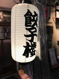 アガリコ 餃子楼 新橋店でサシ飲み @ 東京都港区新橋 - のんびりいこうやぁ 2