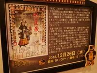 今年最後の中心蔵名作シネマ上映会 - ときの杜『散策日記』(穂の香/ほのか・あや音/あやね・燈いろ/といろ)