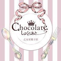 ■出展■乙女星菓子店しょくらあと - Clara・liberta[クララ・リベルタ]