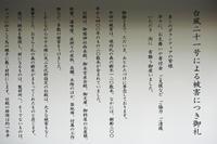 台風21号の足跡 - 設計事務所 arkilab