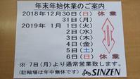 年末年始のご案内 - 大阪府泉佐野市 Bike Shop SINZEN バイクショップ シンゼン 色々ブログ