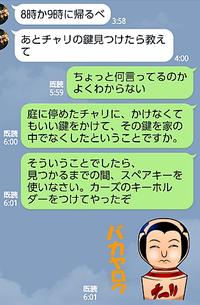 母とムスコの心温まる会話~LINE編~ - 目から鱗ンタクトレンズ