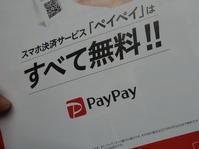 PayPay - ステンレスクリーンカットのレーザーテック