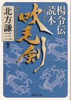 [読本]北方謙三:「吹毛剣 楊令伝読本」 - 新・日々の雑感