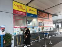 A21城巴機場快線Cityflyer - 香港貧乏旅日記 時々レスリー・チャン