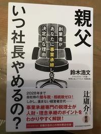 『親父いつ社長やめるの?』鈴木浩文 - 高槻・茨木の不動産物件情報:三幸住研