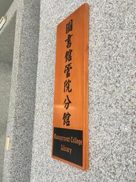雑に学校の図書館を紹介。[テスト前の現実逃避] - 台湾留学*Hinalog*