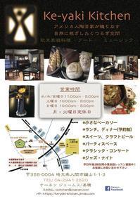 限定 - 定休日 - お茶畑の間から ~ Ke-yaki Pottery