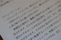 冬が来た!研修会 - 萩セミナーハウスBLOG