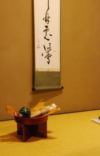 お正月飾り - ハレの日は椿亭の料理でおもてなし   公式weblog