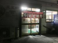 支那そば 王王軒 徳島県板野郡藍住町 - 鹿っちゅんのブログ活動