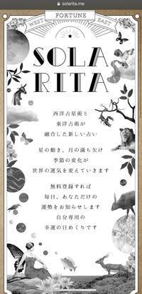 占いサイト SOLARITA のコラージュ - hirono日記